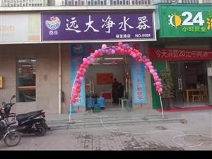 郑州远大净水有限公司民权分公司