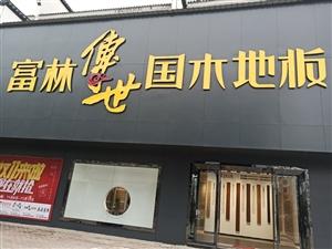 婺源县品源装饰设计店
