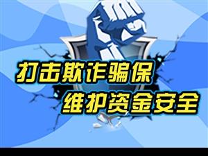 """潢川县""""打击欺诈骗保 维护基金安全""""宣传月"""