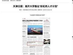 好消息!寻邻水学生可免费就读天津市南开大学彩虹桥人才计划!
