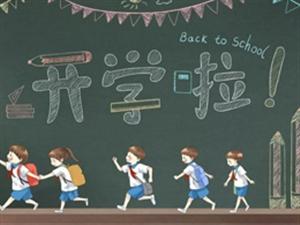 定了:滨州市初中毕业年级5月10号开学!