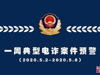 甘肃陇南:发生一起冒充军警购物诈骗案件