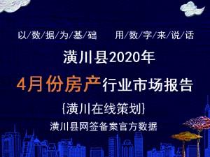潢川县2020年4月份房地产市场报道