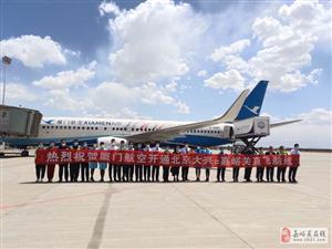 嘉峪关机场首次开通直飞北京航线