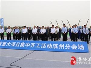 滨州市总投资580亿52个项目今日集中开工