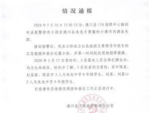 关于潢川县来龙乡5名落水人员的情况通报