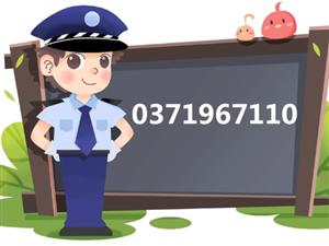 【提醒】0371-967110,看到这个电话号码,一!定!要!接!