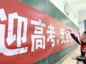 郑州的家长看过来:高考倒计时50天!今年高考有哪些新变化?