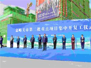 嘉峪关市第二批重点项目集中开工复工!