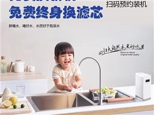送家用物联网净水设备(RO反渗透)! 手慢无。。。