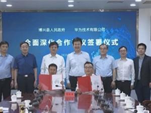 博兴县人民政府与华为技术有限公司签署全面合作协议