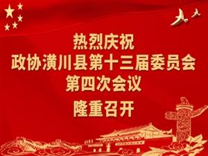 中国人民政治协商会议潢川县第十三届委员会第四次会议隆重开幕