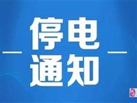 停电计划:寻乌水源乡这村临时停电到27日晚8点【分享·收藏·备用】
