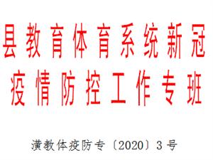 定了!潢川县幼儿园6月2日可开学,本学期按月计费...