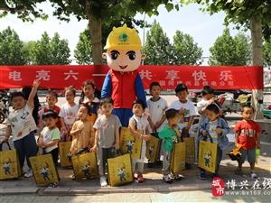 """国网博兴县供电公司举办""""电亮六一,共享欢乐""""儿童节庆祝活动圆满完成"""
