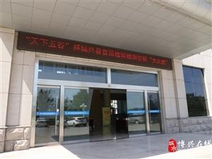 """博兴县综合检验检测中心成功举办全县首届检验检测技能""""大比武"""""""