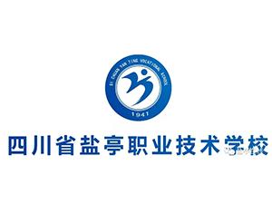 四川省�}亭��I技�g�W校