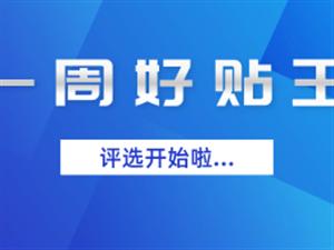 """【发帖有奖!】博兴在线论坛""""一周好贴王""""评选活动开始啦!"""
