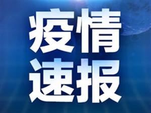 滨州市新增1例境外输入新冠肺炎无症状感染者