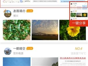 """【获奖名单】博兴在线闹闹""""月度活跃星""""热度名单"""