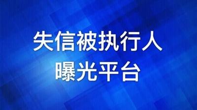 腾冲法院2020年失信被执行人曝光台(第八期)