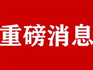 重磅通知!博兴县综合行政执法局关于加强临时摊点设置管理的通告