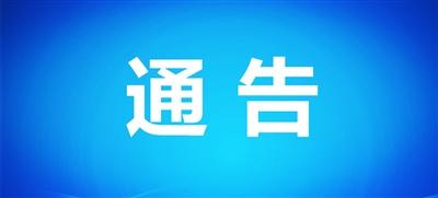 �Q壁�P于做好北京等中高�L�U地�^人�T往�砉芾淼耐ǜ�