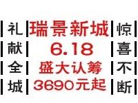 瑞景新城|6.18北街地税局不见不散
