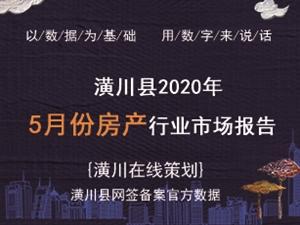 潢川县2020年5月份房地产市场报道
