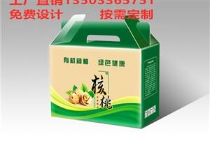 瓦楞纸彩色包装盒