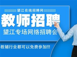 望江教师专场网络招聘会开始了~全县教辅行业都可以免费参加