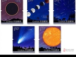 2020-15《天文现象》特种邮票今天发行