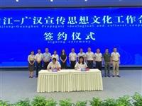 【转帖】青白江广汉携手开展宣传思想文化工作,将从8个方面合作