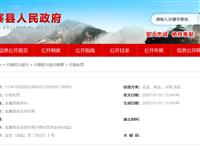 金寨县农业农村局行政处罚决定书(动监)