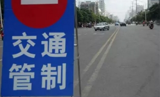 重磅!博兴高考期间,城区部分路段实施交通管制