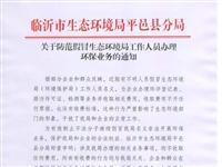 临沂市生态环境局平邑县分局发布重要提醒