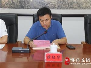 滨州市退役军人精准服务数据采集工作推进会在博兴顺利召开