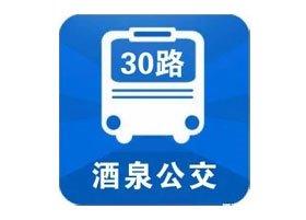 关于酒泉城区开通30路公交车线路的通知