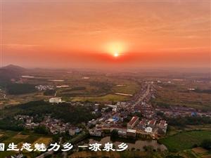 中国生态魅力乡:凉泉探访觅精华