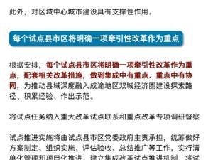四川启动成渝地区双城经济圈建设县域集成改革试点,邻水入选