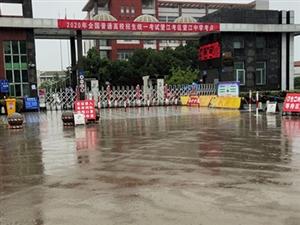 实拍2020年安徽望江县大雨下的高考现场