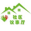 荣华社区议事厅