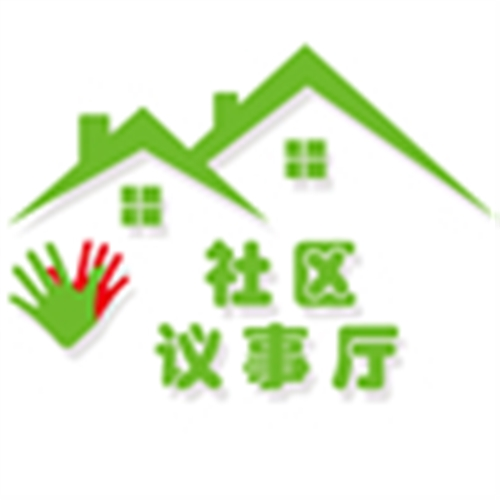 永农社区议事厅