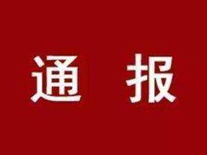 咸��市司法局�h委���、局�L�~平等2人接受��查�{查