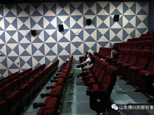 山东博兴:电影院恢复营业了!