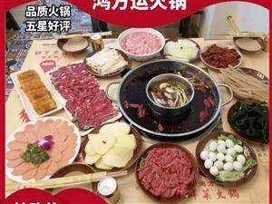 【红阳路・鸿方运火锅】超级福利!99元抢247元4人套餐6