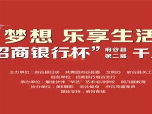 府谷第二届千人风筝节网上有奖投票开始啦!