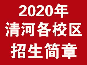 2020年清河县各校区招生简章