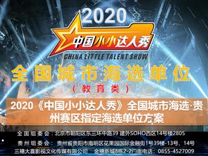 2020《中��小小�_人秀》三穗分��^火�崦�名中
