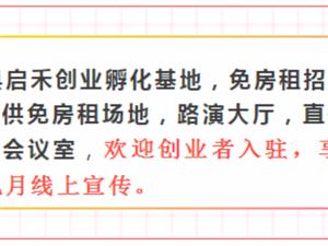无极网红电商供应链基地【启禾创业孵化基地】招商免租入驻!!!